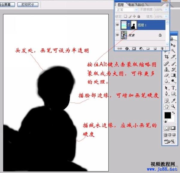 图层蒙版抠图教程 2