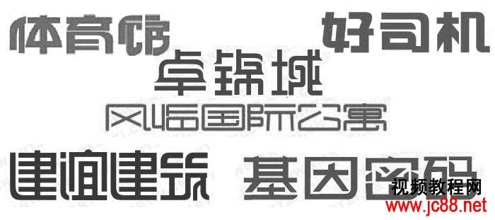 设计教程 八 字体的折笔圆滑处理
