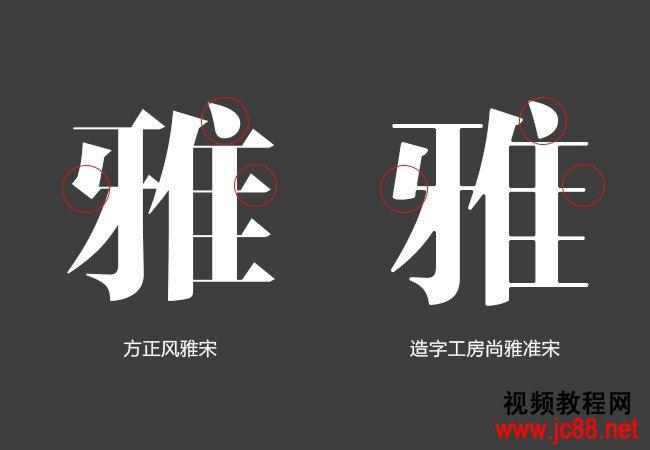 中文字体设计分析(2)