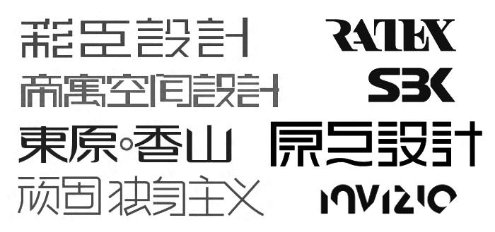 标志字体设计教程 2 笔画省略与断笔处理