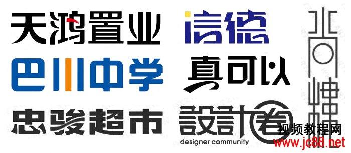 标志字体设计教程 4 笔画特异